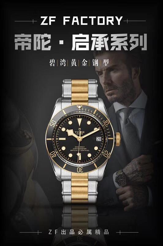 ZF廠貝克漢姆同款帝舵啟承系列79733N間金腕錶真假對比評測