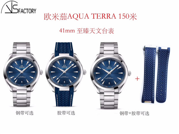 VS廠海馬150米 歐米茄海馬型號220.12.41.21.06.00系列AQUATERRA 150米腕錶至臻天文台評測